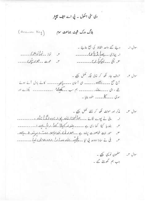 urdu class  homework math worksheets