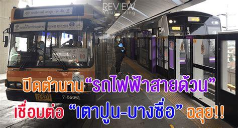 ปิดตำนานรถไฟฟ้าสายด้วน เชื่อมต่อเตาปูน-บางซื่อ ฉลุย ...