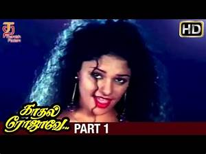 Kadhal Rojave Tamil Full Movie HD | Part 1 | George Vishnu ...