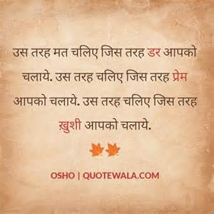 Osho Quote Love Thought Images