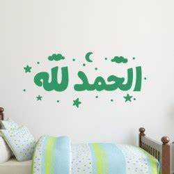 stickers islam chambre stickers islam enfant madeco stickers
