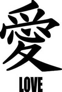 Japanese Symbols Love Forever