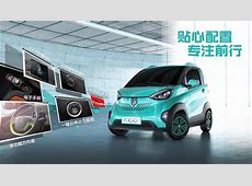 Baojun E100 Launched In China — $5,367 RMB 35,800 After