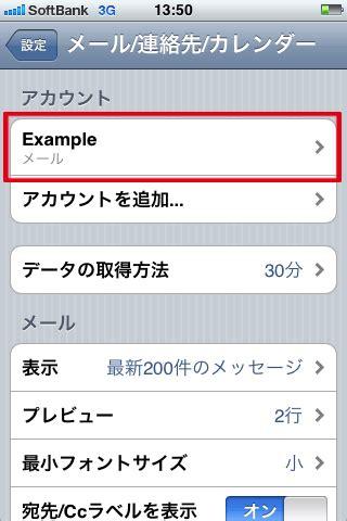 Iphone ドメイン 設定