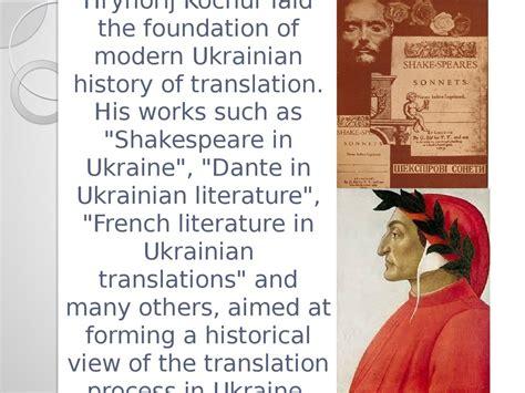 hryhorij kochur one of the most prominent ukrainian translators of the 20th century
