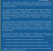 Порядок замены прав (ВУ) в связи с окончанием срока действия: госпошлина, документы и правила обмена