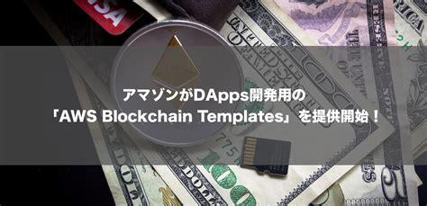aws blockchain templates アマゾンがdapps開発用の aws blockchain templates を提供開始 coinmedia