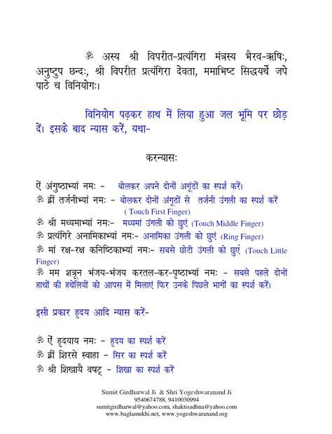 Herunterladen chamunda devi mantra benefits in hindi