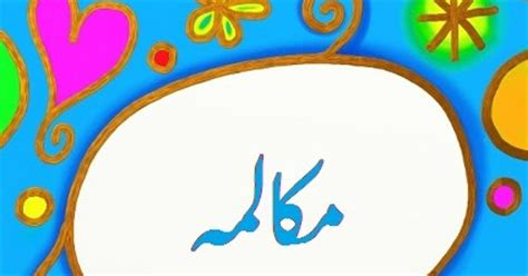 write dialogue  urdu  mukalma likhne ka