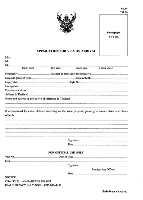 Application Form For Tourist Visa To India From Uk by Indian Passport Application Form Instructions Choice Image