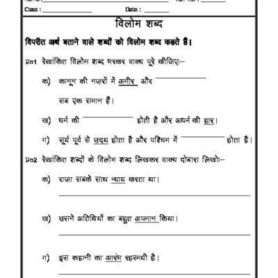 hindi grammar opposite words in hindi 02 hindi worksheets hindi worksheets worksheets