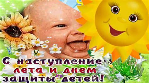 Прикольные анимационные картинки с днем защиты детей (1 июня), отправляйте прямо сейчас. С Днем защиты детей! - YouTube