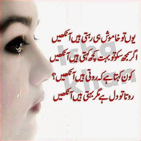 hot love urdu sms love shaeri picture check out love shaeri picture cntravel