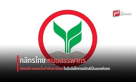 กสิกรไทย เปิดบริการออกใบกำกับภาษี และใบรับอิเล็กทรอนิกส์