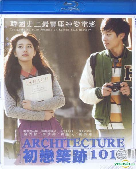 Yesasia Architecture 101 (2012) (bluray) (hong Kong