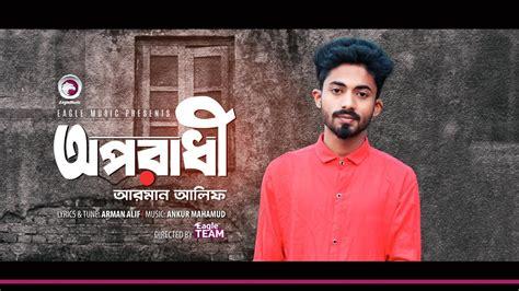 Arman Alif Bengali Song Oporadhi [307 Mb]  Free Music