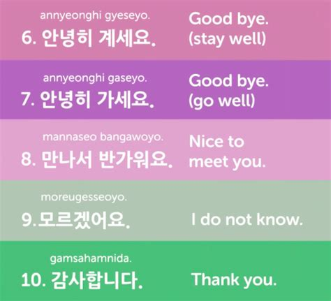 korean phrases   learn   arrival