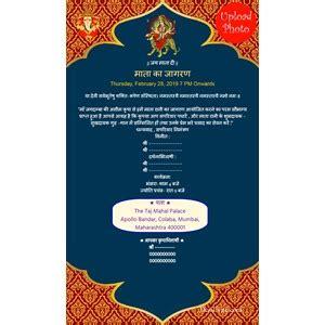 kirtan invitation message onvacationswallcom
