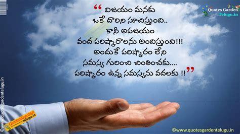 Quotes On Attitude In Telugu