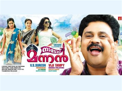 Mannan movie mp3 ringtones download | boabatan