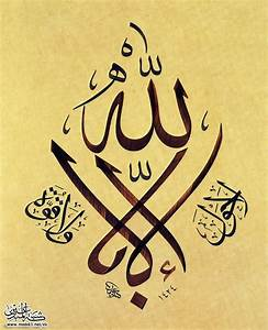 Simple arabic calligraphy | One God One Life | Pinterest