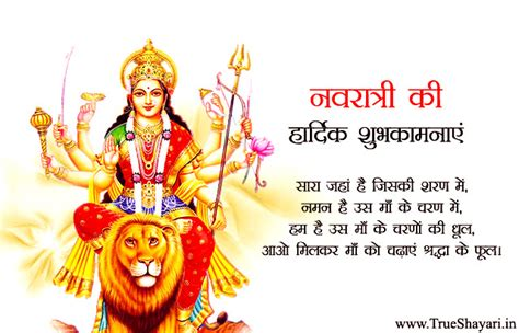 Happy Navratri Images 2018 Hd Whatsapp Durga Maa