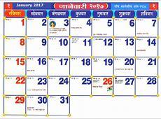 Kalnirnay 2017 marathi calendar 2019 Calendar printable