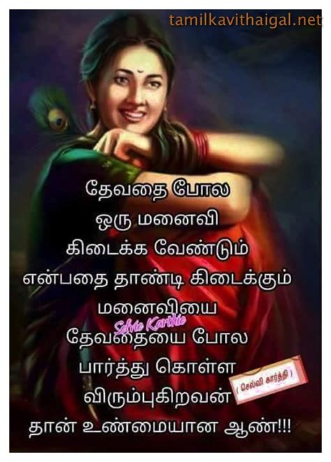 Love Quotes Husband And Wife In Tamil