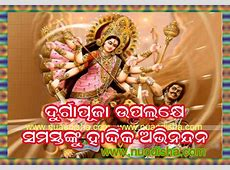 Happy Dussehra Durga Puja Odia Greetings Cards 2019 Images
