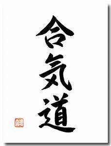 Viel Glück Japanisch : original japanische schriftzeichen aikido japan shop yumeya ~ Orissabook.com Haus und Dekorationen