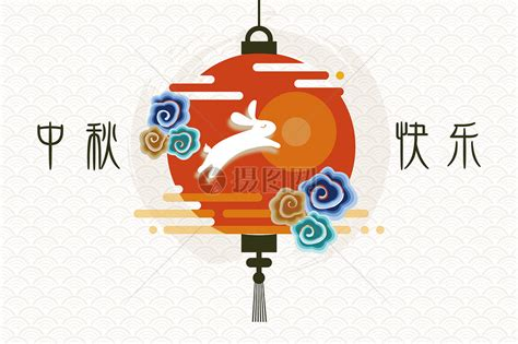 happy mid autumn dayimagesgraphic elements