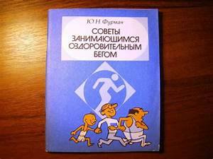 Councils Involved In Health Running Soviet Russian Book