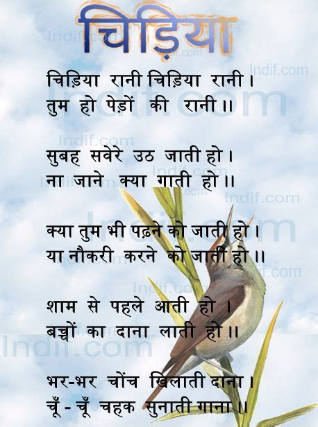 chidiya hindi hindi poems  kids rhyming poems