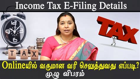 The income tax department never asks for your pin numbers year by year, improvement in efiling is visible. efiling income tax and and filing income tax return online tamil news - YouTube