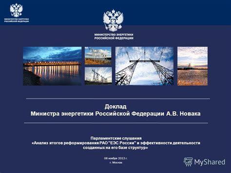 Доклад Министра энергетики Российской Федерации А.В. Новака PDF
