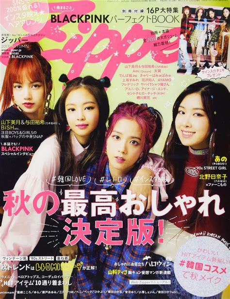 zipper magazine shut pop japanese