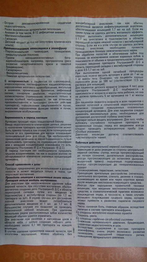 Ультракаин Д-С инструкция по применению раствор 2 мл | pro..