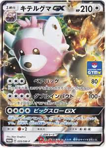 Sun and Moon Pokemon Cards GX