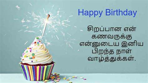 birthday images  tamil  husband happy birthday images
