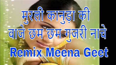 मुरली कानुड़ा की बाजे छम छम गुजरी नाचे_ Remix Meena Geet