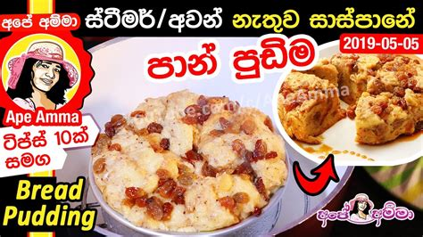 Quick and easy bread pizza make in village ceylon wildlife without oven,without cheese this quick recipe is good for kids and. Pizza Reccipe Ape Amma / Homemade Pizza Seasoning Recipe Lil Luna