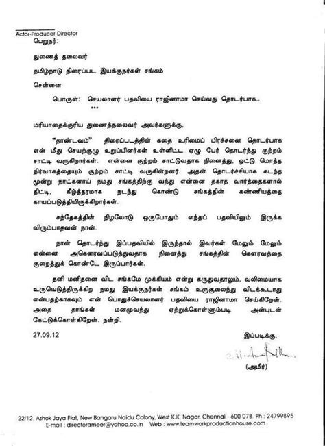 tamil movies  twitter director ameers resignation