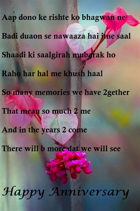 25 Wedding Anniversary Quotes Hindi