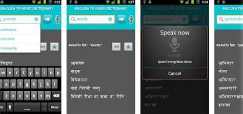 top   english  hindi dictionary  mobile