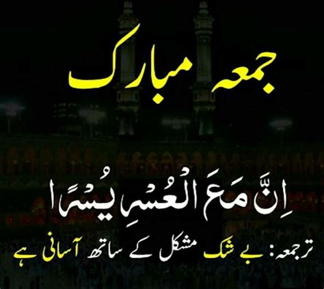 pin  toxn  jummah mubarak jumma mubarak quotes