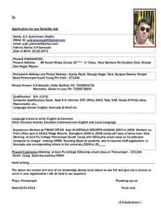 simple resume format in word file download application for any suitable job resume 2014
