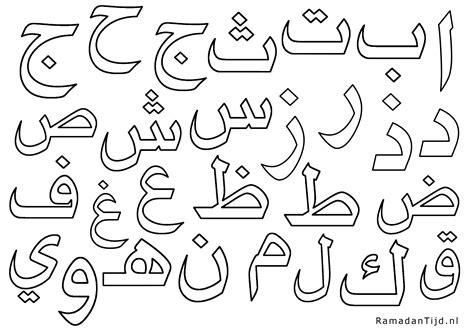 Arabische Kleurplaten ramadan kleurplaten