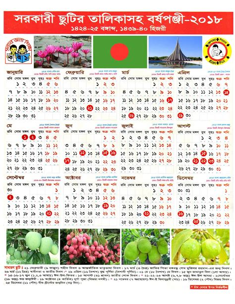 bangladesh government holidays list bangladesh education job