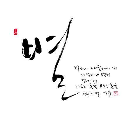 font calligraphy pinterest