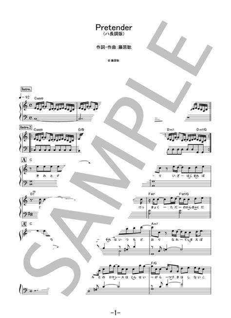 プリ テンダー ピアノ 楽譜